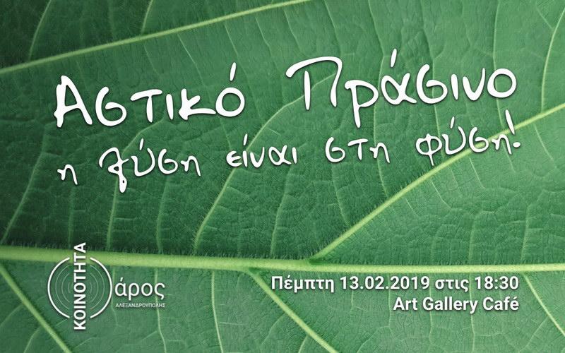 Εκδήλωση για το Αστικό Πράσινο στην Αλεξανδρούπολη