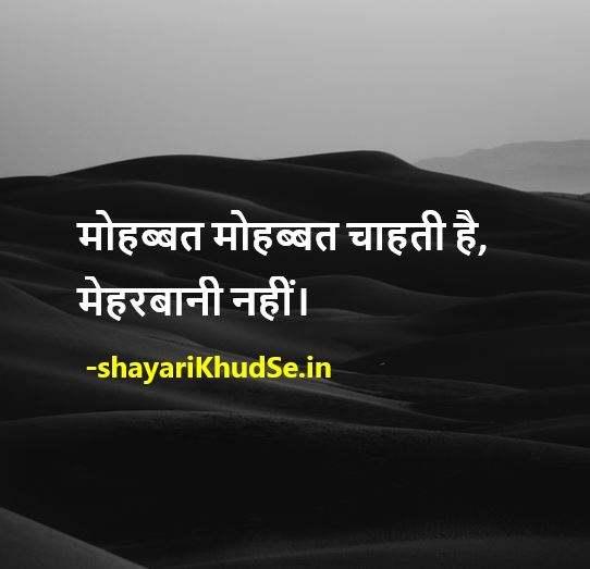 Hate Shayari Images, Hate Shayari Pic, Hate Shayari Photo, I Hate Love Shayari Dp