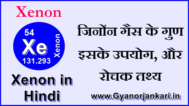 Xenon-Gas-in-Hindi, Xenon-gas-ke-gun, Xenon-gas-ke-upyog, Xenon-ke-rochak-tathy, Xenon-ki-Jankari, Xenon-kya-hai, Xenon-Kya-Hota-Hai, Xenon-Gas-uses, Xenon-Properties-uses-and-facts-in-Hindi