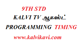 Kalvi TV 9th std Transmission Programme Schedule From August 2 to August 27 - 2021