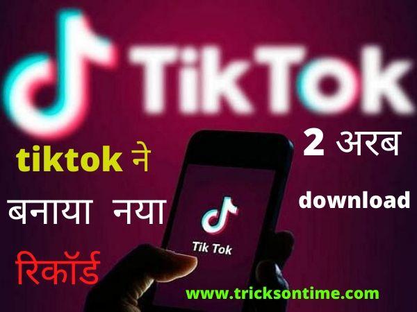 tiktok downloads in india record | tiktok को 2 अरब यूजर ने किया डाउनलोड