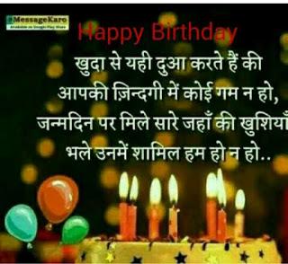 birthday cake images with hindi wish34