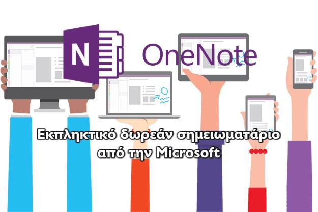 OneNote - Δωρεάν σημειωματάριο από την Microsoft
