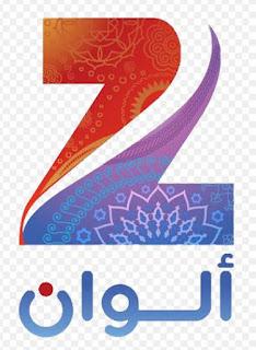قناة زي الوان الهندية 2016