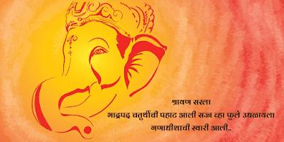 ganpati bappa slogan in marathi