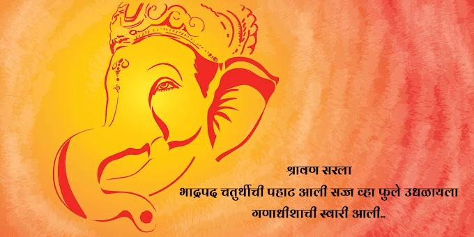 Best 30 Ganpati Quotes in Marathi For Status