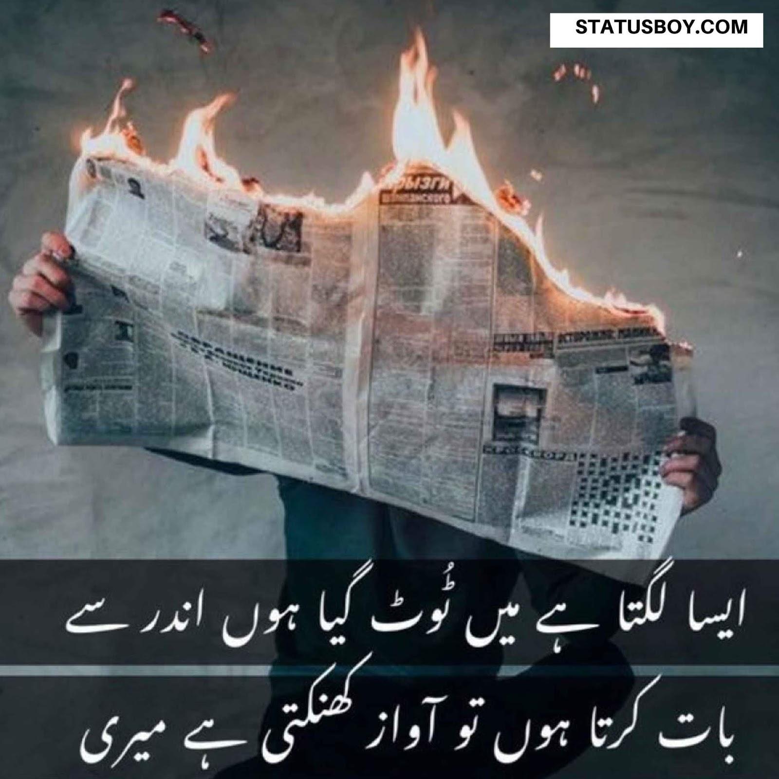 Urdu Poetryi Images