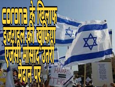 Corona युद्ध के खिलाफ israel ने मोसाद को उतारा
