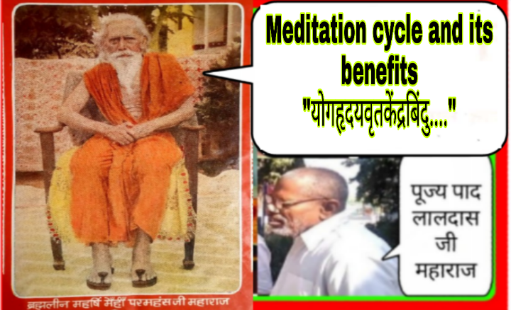 """P76, Meditation cycle and its benefits """"योगहृदयवृतकेंद्रबिंदु...."""" महर्षि मेंहीं पदावली अर्थ सहित। योग हृदय या आज्ञा चक्र पर चर्चा करते गुरुदेव।"""