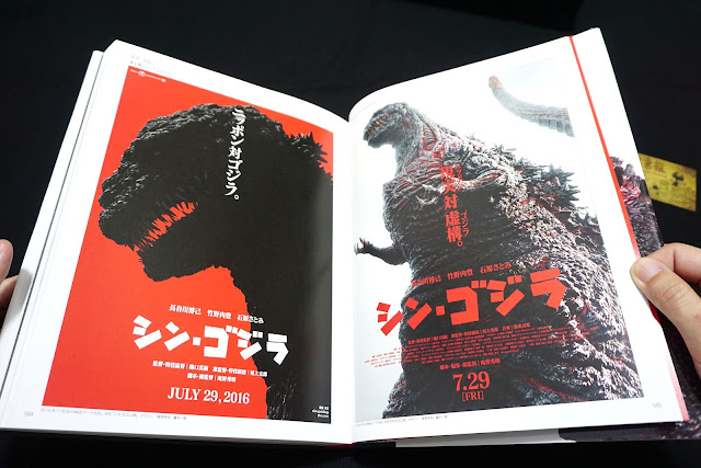 DSC01673 - 正宗哥吉拉 映画『シン・ゴジラ』公式記録集 ジ・アート・オブ・シン・ゴジラ  Godzilla Resurgence/Shin Godzilla[