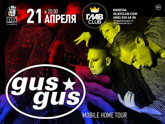 GusGus в России