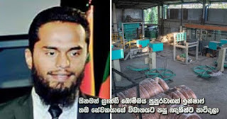 Inshaf, suicide bomber of Cinnamon Grand ...  hosts party to relatives after copper employee's wedding