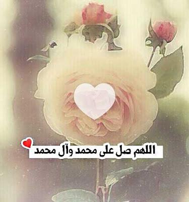 صور الصلاة على سيدنا محمد ، اللهم صلي على محمد آل محمد