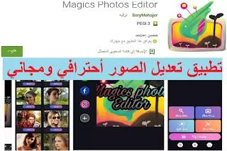 تطبيق تعديل الصور أحترافي ومجاني Magics Photos Editor
