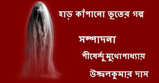Har Kapano Bhooter Galpo Horror Stories Bangla Boi PDF