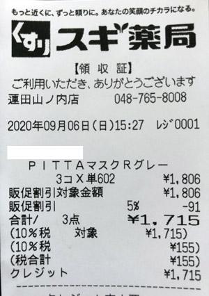 スギ薬局 蓮田山ノ内店 2020/9/6 のレシート