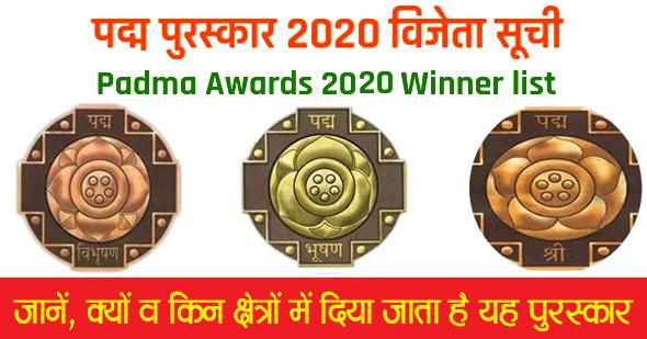 padma awards 2020 winners