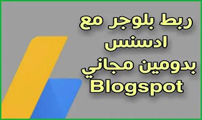 ربط مدونة بلوجر بدومين مجاني blogspot في ادسنس و القبول بسرعة