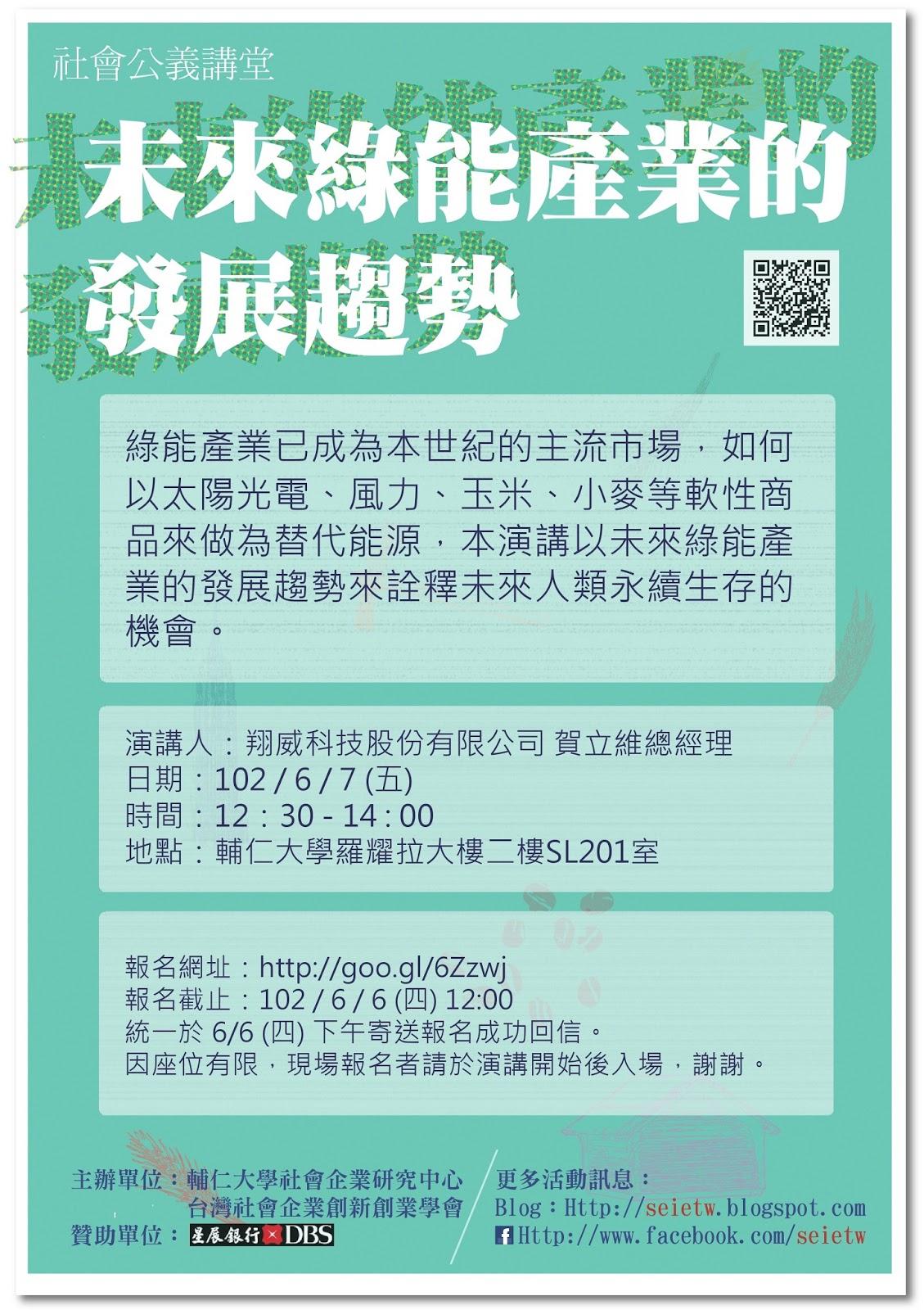 臺灣社會企業創新創業學會: 五月 2013