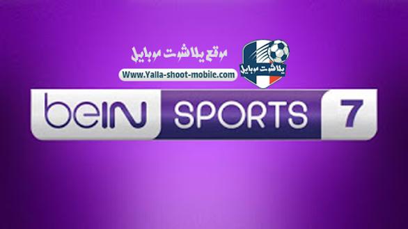 مشاهدة قناة بي ان سبورت 7 بث مباشر بدون تقطيع beIN Sports 7 HD