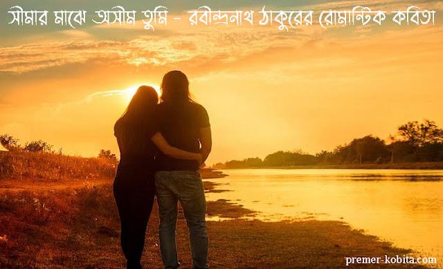 simar-majhe-osim-tumi-rabindranath-tagore-er-romantic-kobita