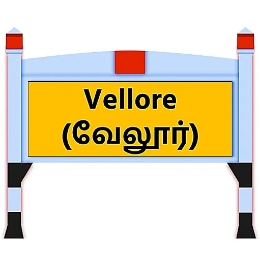 Vellore News in Tamil