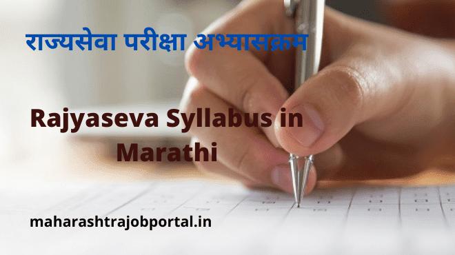 Rajyaseva Syllabus in Marathi