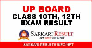 UP Board Class 10th, 12th Exam Result