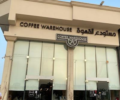 مستودع القهوة الدمام | المنيو ورقم الهاتف والعنوان