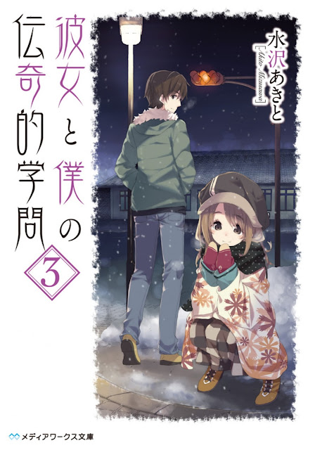 [Novel] 彼女と僕の伝奇的学問 第01-03巻 [Kanojo to Boku no Denkiteki Gakumon Vol 01-03]