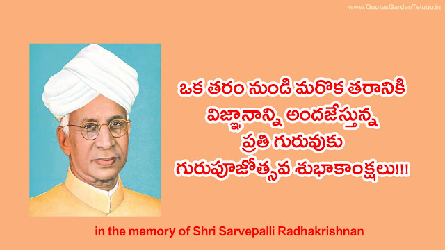 Happy teachers day telugu greetings quotes wishes wallpapers