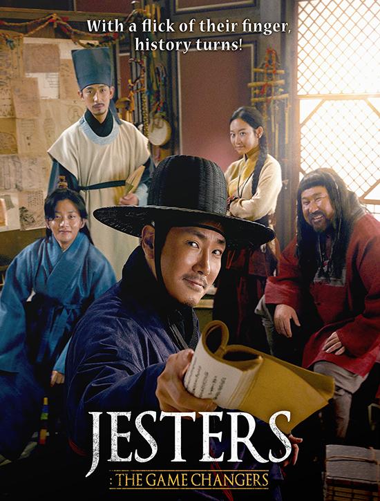 ترجمة فيلم الكوميديا التاريخي الكوري Jesters: The Game Changers