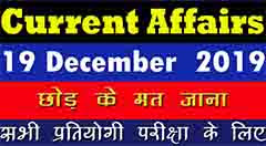 Top Current Affairs 19 December 2019 in Hindi