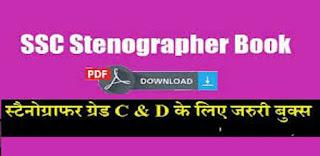 Stenography Hindi Books