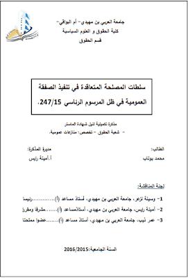 مذكرة ماستر: سلطات المصلحة المتعاقدة في تنفيذ الصفقة العمومية في ظل المرسوم الرئاسي 15/ 247 PDF