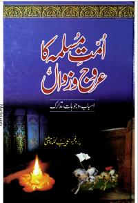 Umat-e-Musalma ka Arooj-o-Zawal Prof.Habib Allah Chisti