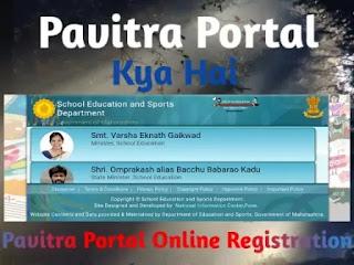 Pavitra Portal Kya Hai | Pavitra Portal Online Registration Kaise Kare