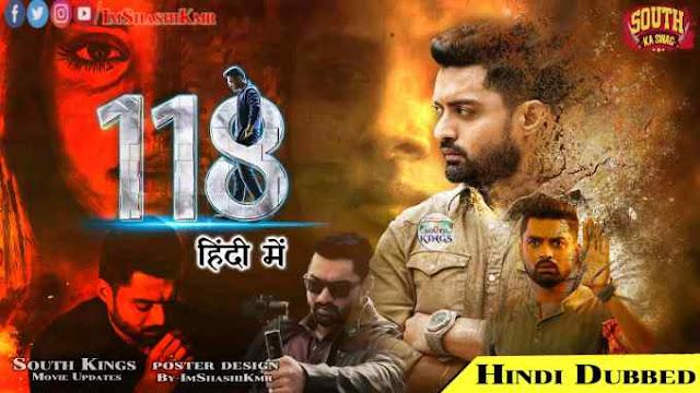 118 2020 Telugu Hindi Dubbed Full Movie Download - 118 2020 movie in Hindi Dubbed new movie watch movie online website Download