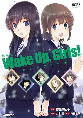 [Manga] 劇場版 Wake Up, Girls! 七人のアイドル Raw Download