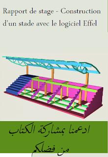 Rapport de stage - Construction d'un stade avec le logiciel Effel pdf