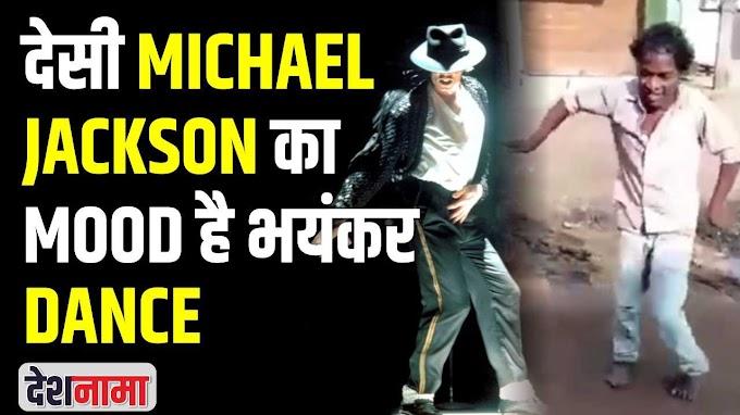 Watch: देसी Michael Jackson  का MOOD है भयंकर DANCE