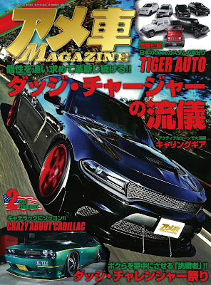 アメ車MAGAZINE2017年02月号 raw zip dl