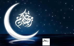 اعلان اول ايام شهر رمضان المبارك غدا بعد اذان المغرب
