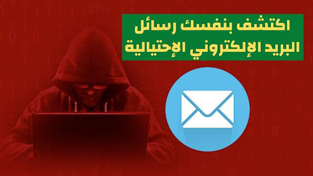 كيف تكشف رسائل البريد الإلكتروني الإحتيالية