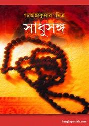 সাধুসঙ্গ- গজেন্দ্র কুমার মিত্র