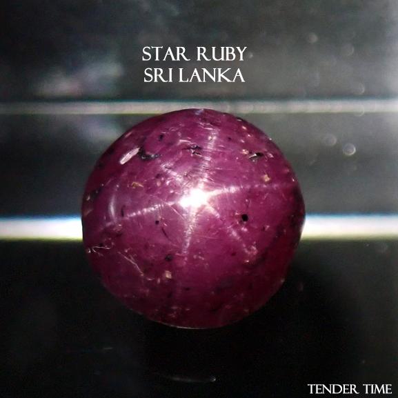 スタールビー Star Ruby