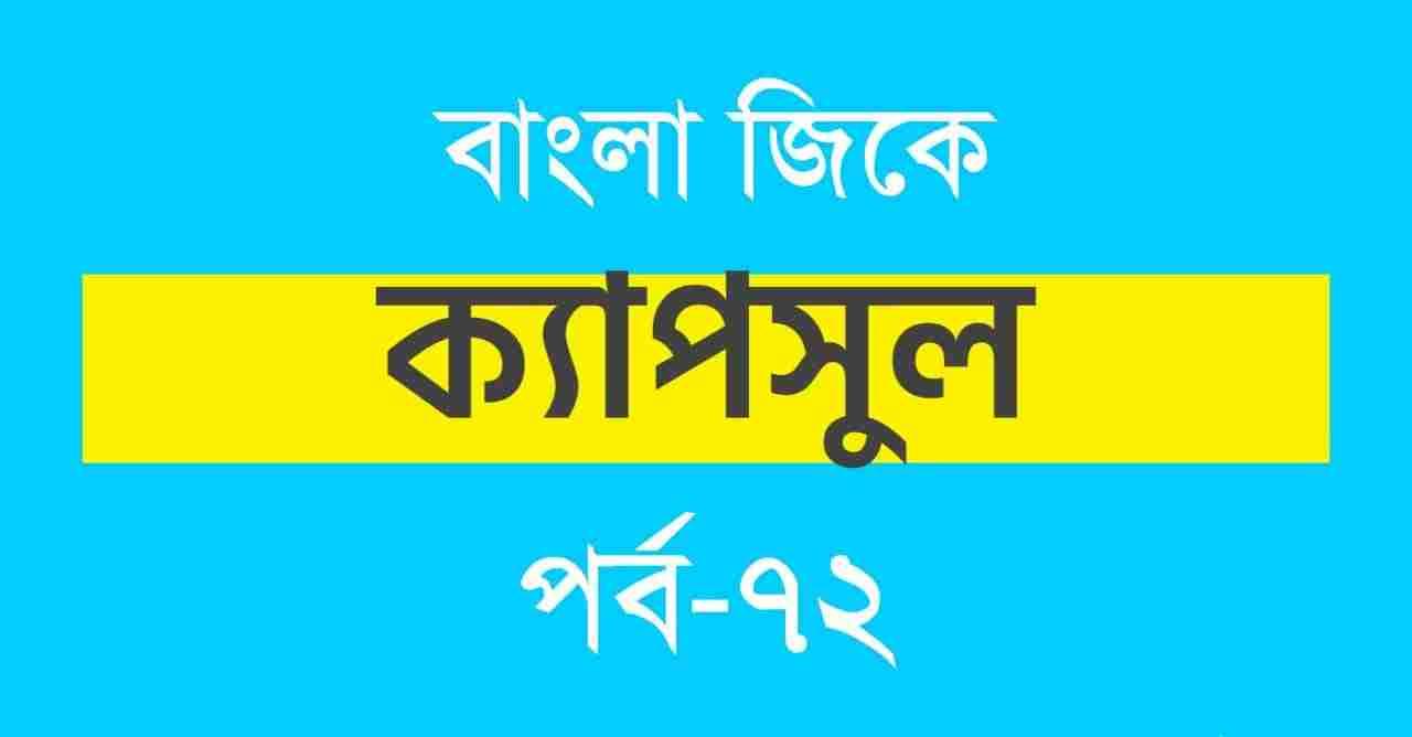 Bangla GK Capsule Part-72   বাংলা জিকে