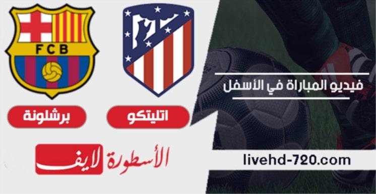 مشاهدة مباراة اتليتكو مدريد وبرشلونة
