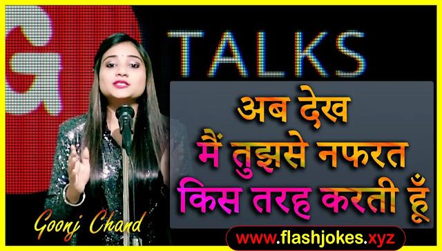 Ab Dekh Main Tujhse Nafrat Kis Tarah Karti Hun | Goonj Chand | Poetry