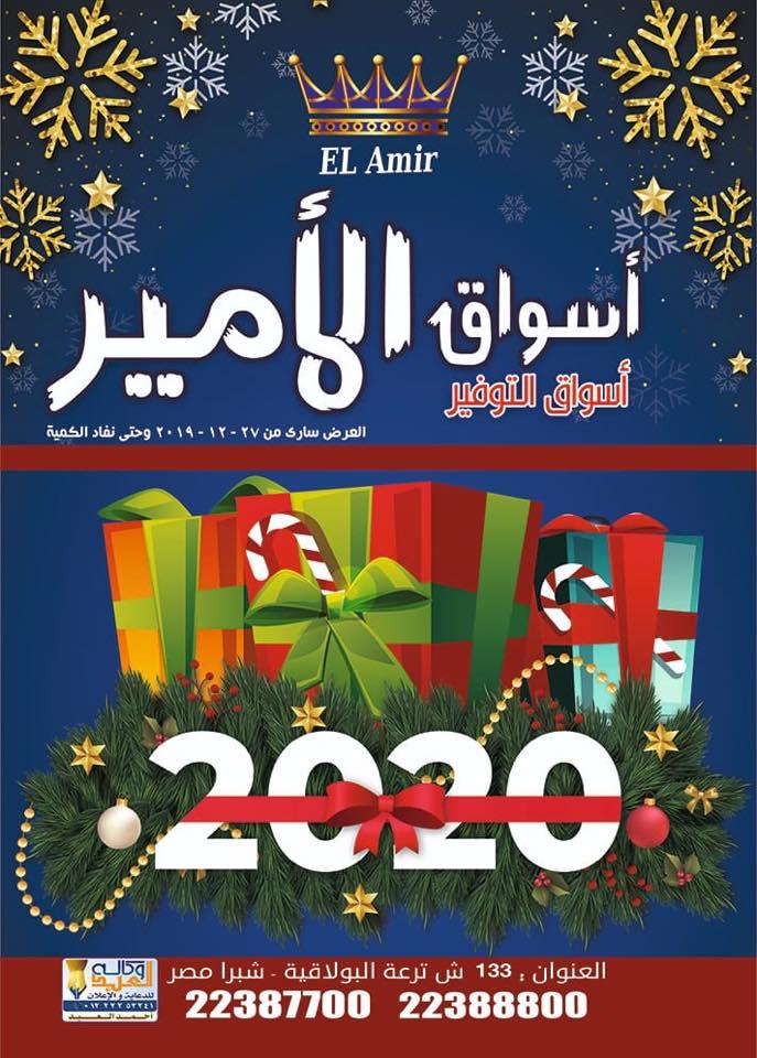 عروض اسواق الامير شبرا مصر من 27 ديسمبر 2019 وحتى نفاذ الكمية عام جديد سعيد